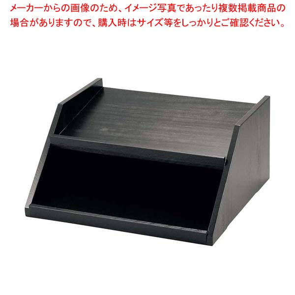 木製 カトラリーボックス用台 2段4列 黒 【メイチョー】ビュッフェ関連