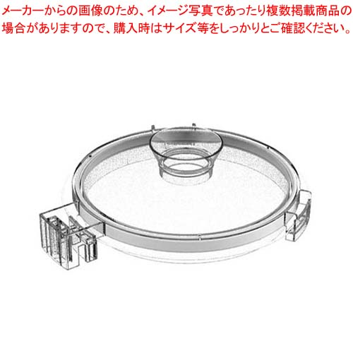 マルチシェフ フードプロセッサー MC-5000FPS用 フラットカバー PMC5-011012 【メイチョー】調理機械(下ごしらえ)