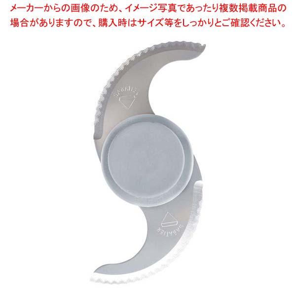 ロボ・クープ R-6V.V.S用 ギザ刃ASSY 【メイチョー】調理機械(下ごしらえ)