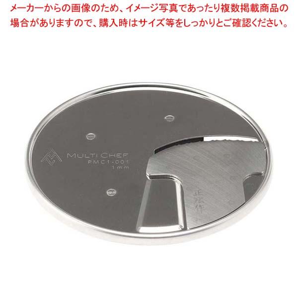 マルチシェフ フードプロセッサー MC-1000用 2mmスライサー PMC1-002 【メイチョー】調理機械(下ごしらえ)