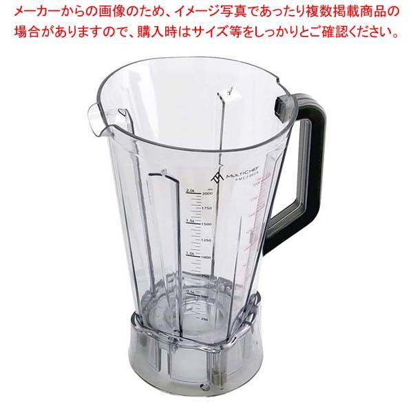 マルチシェフ ブレンダー MC-2000BLR用 ブレンダーボトル PMC2-002R 【メイチョー】調理機械(下ごしらえ)
