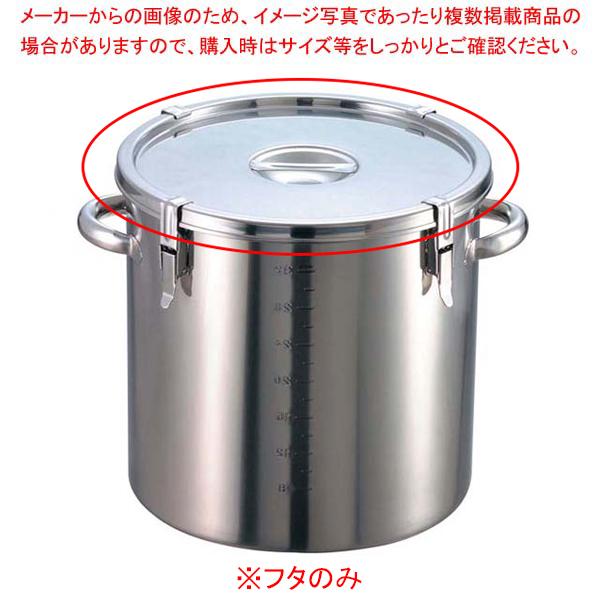EBM パッキン寸胴鍋42cm用 蓋丈(パッキン付) 【メイチョー】運搬・ケータリング