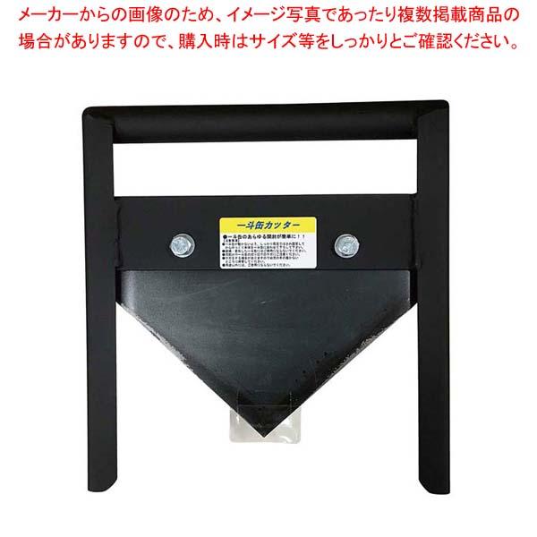 鉄 一斗缶カッター 【メイチョー】缶切・栓抜