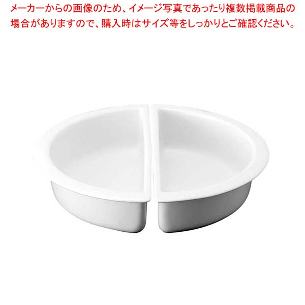 スマートチューフィング専用陶器 1/2 L 2分割セット JW-400×2 【メイチョー】ビュッフェ関連
