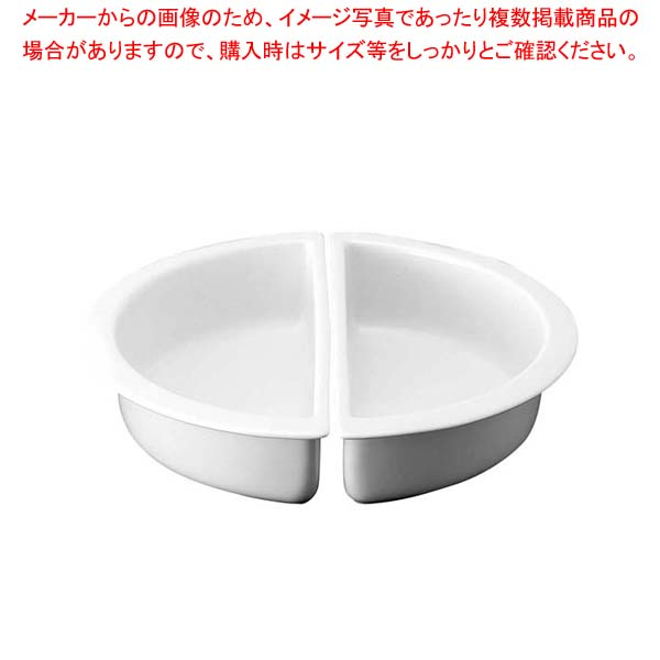 スマートチューフィング専用陶器 1/2 M 2分割セット JW-300×2 【メイチョー】ビュッフェ関連
