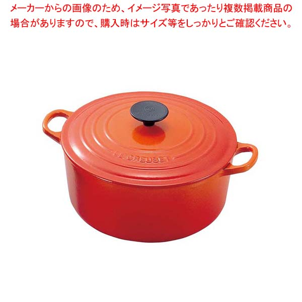 ル・クルーゼ トラディション ココットロンド 22cm 2501-22-09 オレンジ 【メイチョー】ブランドキッチンコレクション