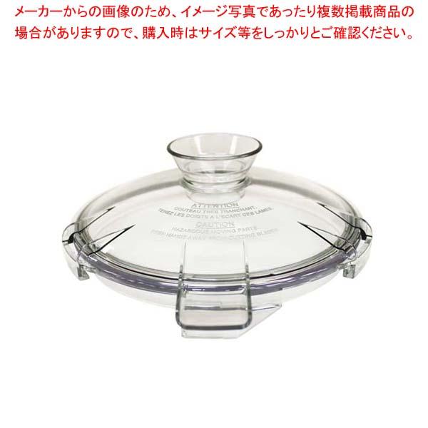 ロボ・クープ ブリクサー3D用 容器蓋ASSY 17701031 【メイチョー】調理機械(下ごしらえ)