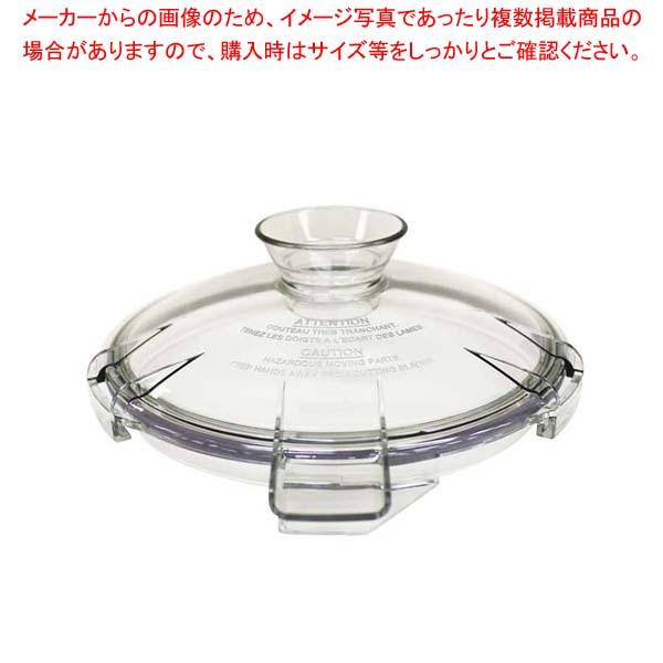 ロボ・クープ ブリクサー5Plus用 容器蓋ASSY 【メイチョー】調理機械(下ごしらえ)