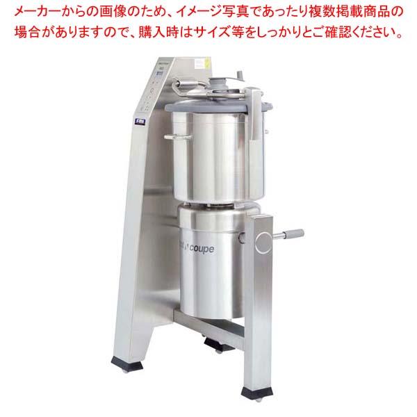ロボ・クープ 大型カッターミキサー R-23 【メイチョー】調理機械(下ごしらえ)