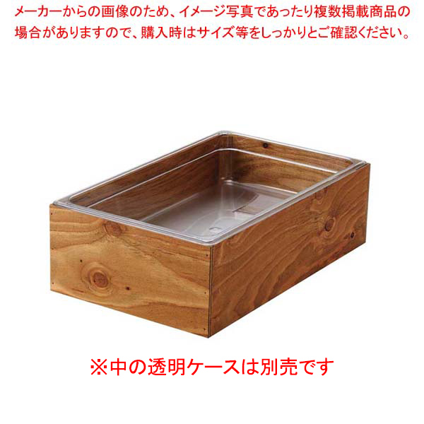 EBM 木枠アイスボックス 1/1-H100mm ダークウォールナット塗装 【メイチョー】ビュッフェ関連