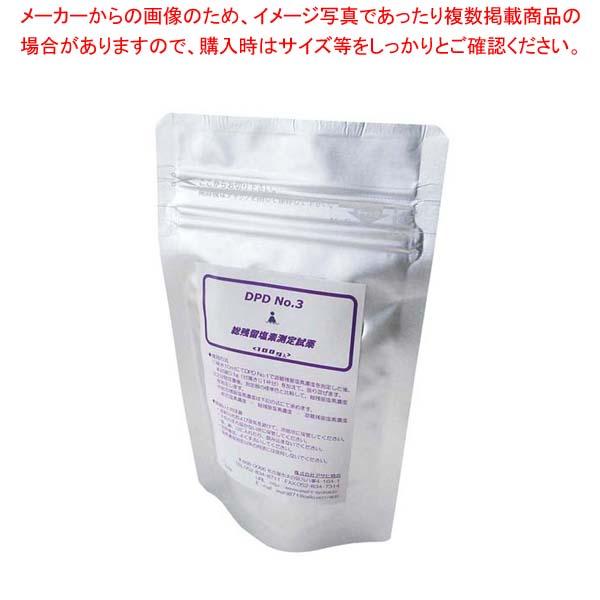 総残留塩素測定用試薬 DPD No.3 粉末100g(1000回分) 【メイチョー】濃度計 他
