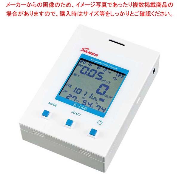 環境モニタ SE-250 【メイチョー】濃度計 他