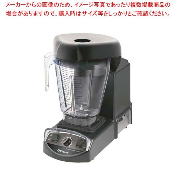 バイタミックス バイタプレップXL 10272 【メイチョー】ブレンダー・ジューサー・かき氷