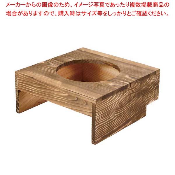 アルミ 電磁釜用3升釜用 焼杉ハカマ 【メイチョー】ビュッフェ関連