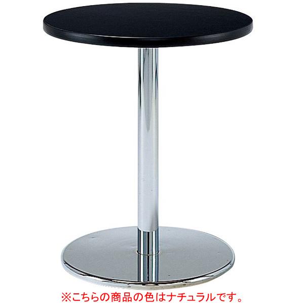 丸型テーブル メッキ脚 直径75cm ナチュラル 【メイチョー】