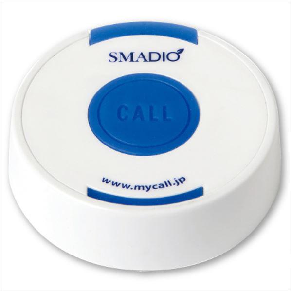 呼び出しベル スマジオ 送信機ホワイト 5台 【メイチョー】