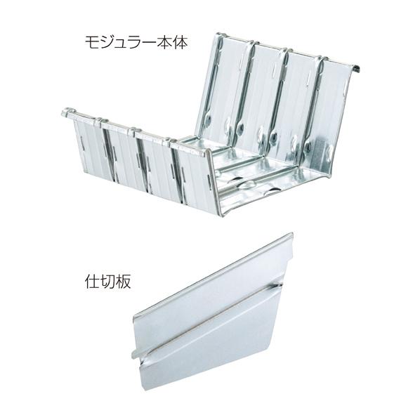 ★メタルシステム モジュラー W128用 【メイチョー】
