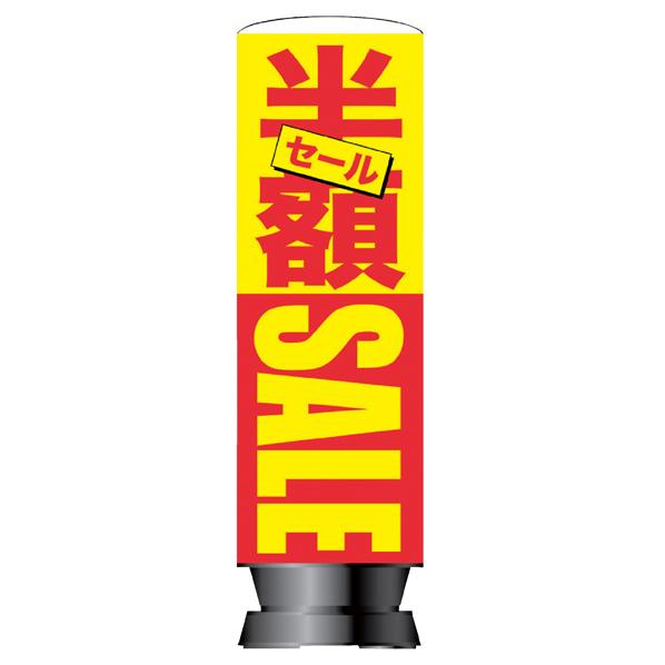 エア看板スリム型 半額/SALE H200cm (本体+バルーン)一式セット 【メイチョー】