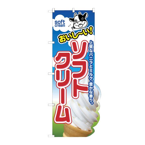 【まとめ買い10個セット品】 ユニークカットのぼり おいしいソフトクリーム 1枚 【メイチョー】