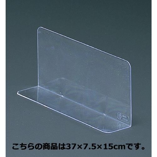 【まとめ買い10個セット品】 仕切板板(10枚組) 37×7.5×15cm 10枚【店舗什器 小物 ディスプレー 店舗備品】