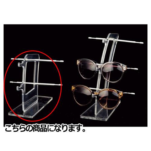 【まとめ買い10個セット品】 サングラススタンド 2本用【ディスプレイ用品 店舗什器 メガネスタンド メガネディスプレイ メガネ 眼鏡 めがね サービス 日用品 展示 業務用 】