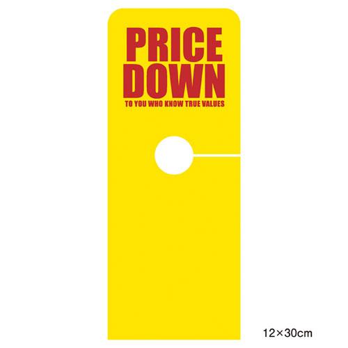 【まとめ買い10個セット品】 シンプルSALE ハンガーポップ PRICE DOWN 10枚【店舗備品 店舗インテリア 店舗改装】