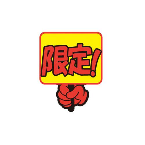 【まとめ買い10個セット品】 蛍光プラカード 限定! 10枚 値札【販促用品 ディスプレー ポップ 値札 ショーカード プライスカード タグ 荷札 店舗 セール 広告 商品 業務用】