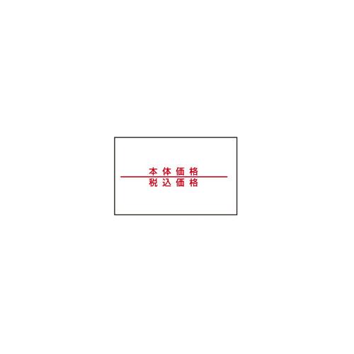 【まとめ買い10個セット品】 サトーUNOラベラー用シール 税込価格 10巻【店舗什器 スーパー 値札 賞味期限など印字 消耗品 店舗備品】