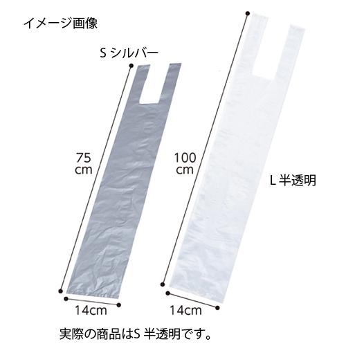 たて長袋 S 半透明14×75cm 1000枚【 送料無料 】【 ラッピング用品 包装 ラッピング袋 ポリ袋 レジ袋 大容量 特大 縦長 デザイン 業務用 】
