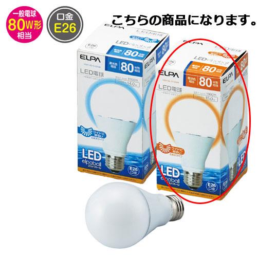 【まとめ買い10個セット品】 ELPA LED電球 一般電球(80W形相当) 電球色【照明 インテリア 店舗内装 店舗改装な センス】