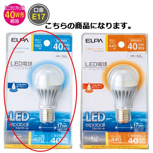 【まとめ買い10個セット品】 ELPA LED電球 ミニクリプトン形(40W形相当) 昼光色【照明 インテリア 店舗内装 店舗改装な センス】