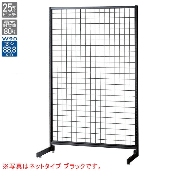 SF90中央片面オープンタイプ ブラック H135cm 【メイチョー】