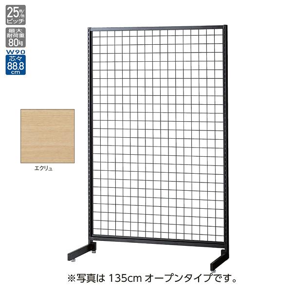 SF90片面タイプブラック H150cm エクリュパネル付 【メイチョー】
