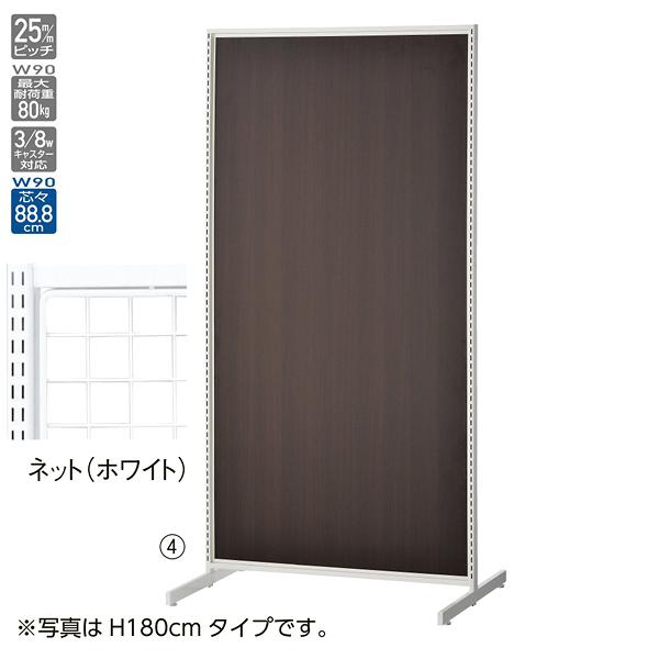 SF90中央両面ネットタイプ ホワイト H150cm 【メイチョー】