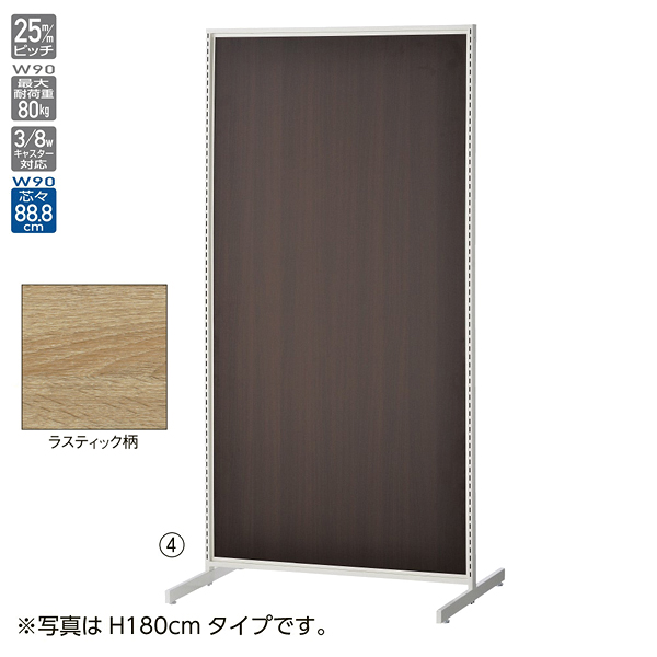 SF90両面タイプホワイト H150cm ラスティックパネル付 【メイチョー】
