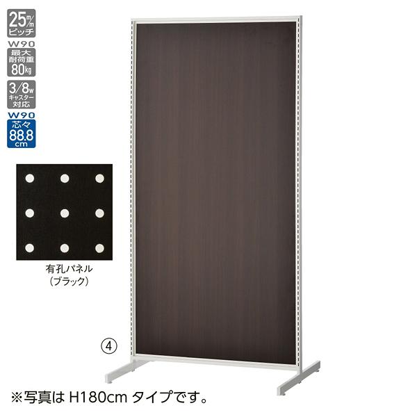 SF90両面ホワイト H150cm ブラック有孔パネル付 【メイチョー】