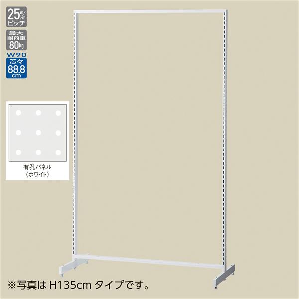 SF90両面スリムホワイト H150 ホワイト有孔パネル付 【メイチョー】