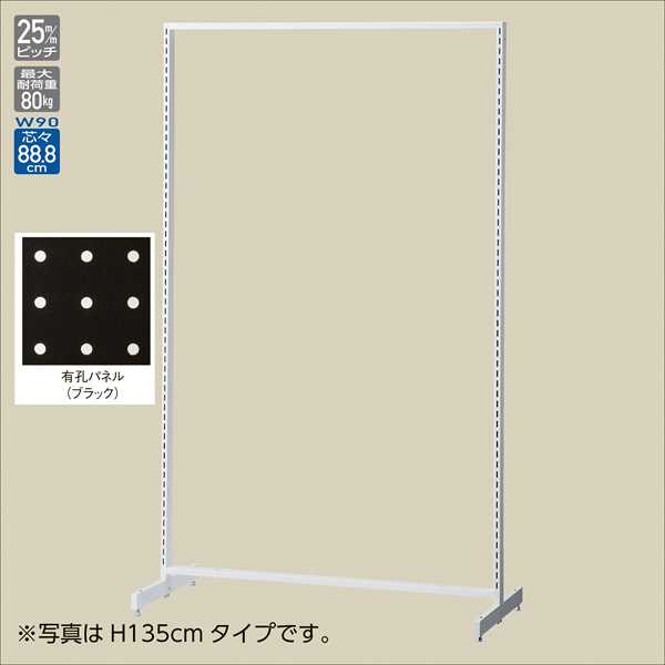 SF90両面スリムホワイト H150 ブラック有孔パネル付 【メイチョー】