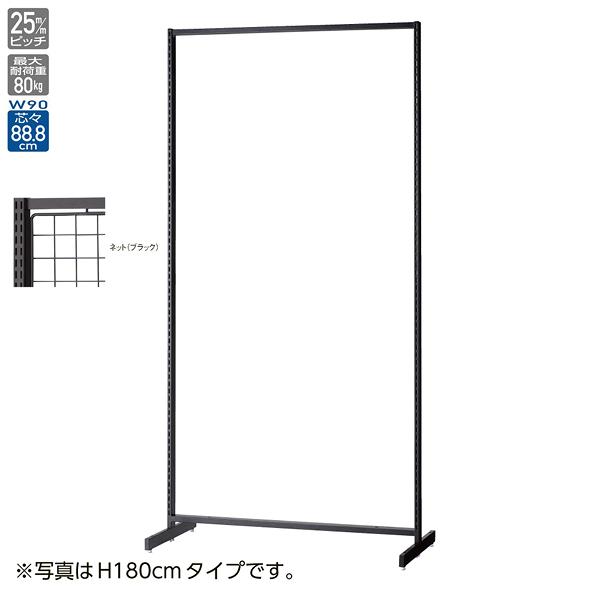 SF90両面スリム ネットタイプ ブラック H135cm 【メイチョー】
