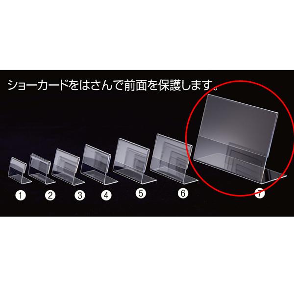 L型ショーカード立て19.5×13.5用 100個 【メイチョー】