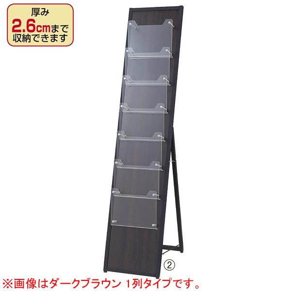 ウッドカタログスタンド ラスティック 1列 【メイチョー】