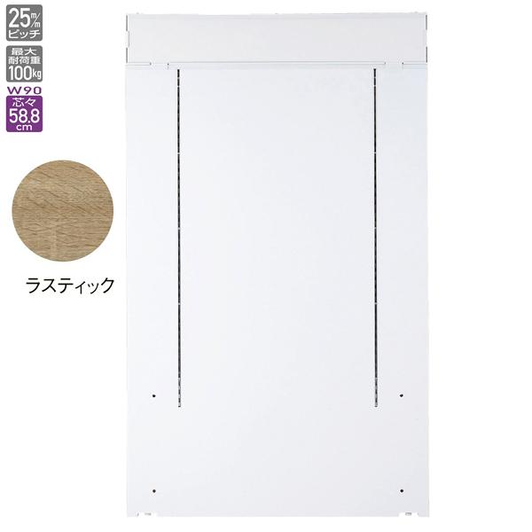 F-PANELセンター/エンドパネルH150cmW90ラスティック 上部継ぎパネル付 【メイチョー】