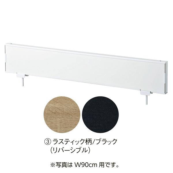 F-PANEL上部継ぎパネルセットホワイトフレームW120 ラスティック/ブラック 【メイチョー】