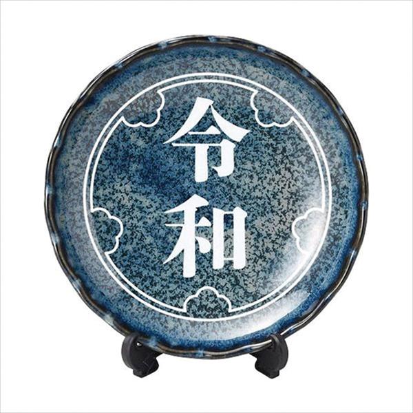 [令和]窯変飾り皿スタンド120個 【メイチョー】