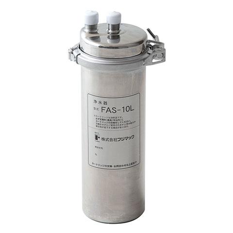 フジマック 浄水器 FAS-10L 【 メーカー直送/代引不可 】【開業プロ】