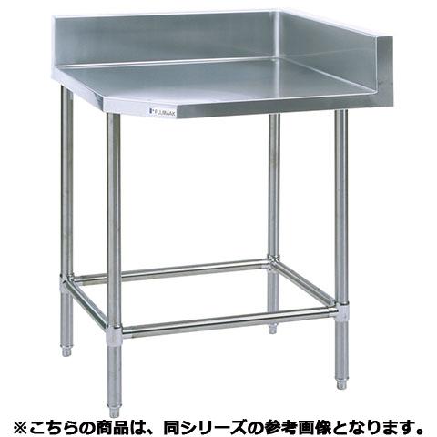 フジマック コーナー台(Bシリーズ) FCB7575S 【 メーカー直送/代引不可 】【開業プロ】