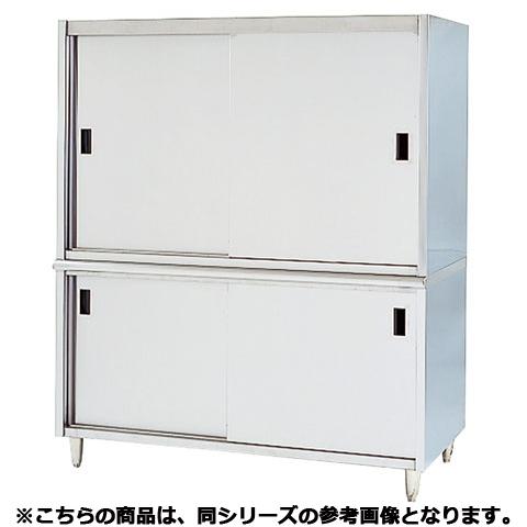フジマック 戸棚(コロナシリーズ) FCCS1275 【 メーカー直送/代引不可 】【開業プロ】