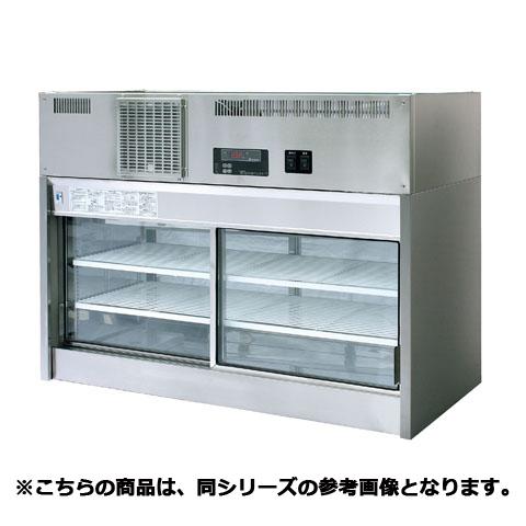 フジマック コールドショーケース FCD1555PM-B 【 メーカー直送/代引不可 】【開業プロ】