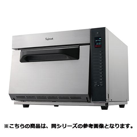 フジマック ウェーブスター FEWS7063 【 メーカー直送/代引不可 】【開業プロ】