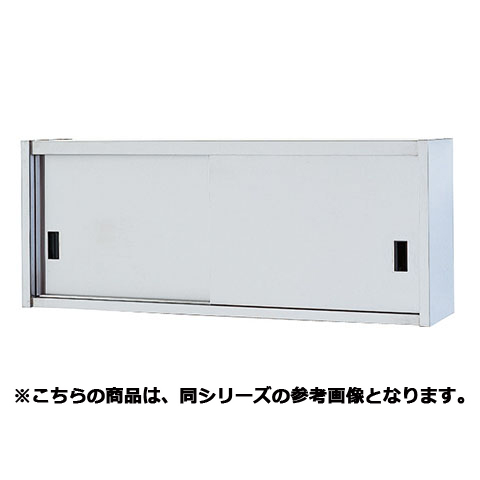 フジマック 吊戸棚(コロナシリーズ) FHCS75356 【 メーカー直送/代引不可 】【開業プロ】
